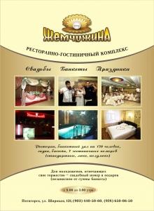 Жемчужина - ресторанно-гостинечный комплекс