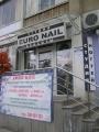 EuroNail (Евронейл) - обучающий центр