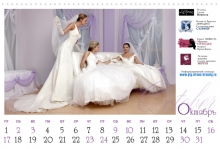 Свадебнй календарь 2011 года